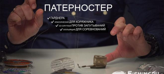 Фидерная оснастка Патерностер своими руками – 4 самых уловистых варианта