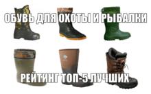 Обувь для рыбалки и охоты рейтинг