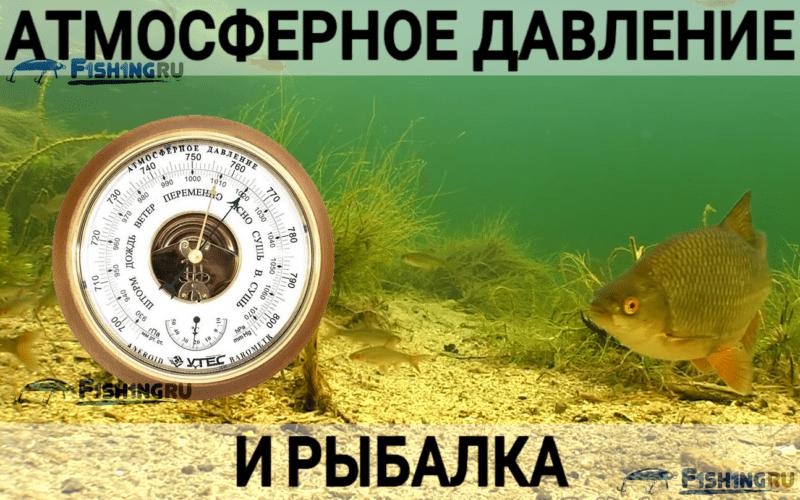 Атмосферное давления для ловли рыб