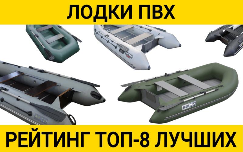 Пвх лодки рейтинг топ 8 лучших f1sh1ng.ru