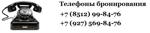 Телефон вышка Тортуга