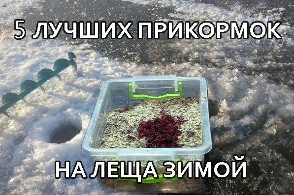 Прикормка на леща в домашних условиях