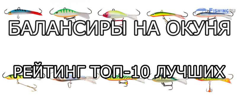 Балансиры для зимней рыбалки на окуня