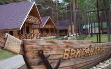 Бригантина База отдыха