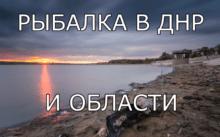 Рыбалка в ДНР и области
