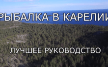Рыбалка в Карелии - лучшее руководство от f1sh1ng.ru
