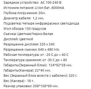 Зимняя камера барракуда 4.3 технические характеристики