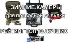 Зимние камеры для подледной рыбалки - рейтинг топ-10 лучших [goda]