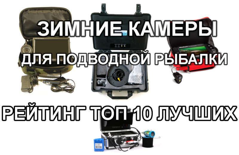 Зимние камеры для подледной рыбалки - рейтинг топ-10 лучших
