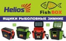 Рыболовный ящик для зимней рыбалки ТОП 10