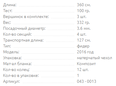 Волжанка Оптима 3.6