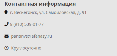Афанасий Контактная информация