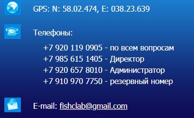 Рыболовная база на рыбинке контакты