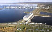 Рыбалка на Рыбинском водохранилище - лучшее руководство по ловле весной, летом, зимой, осенью