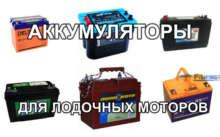 Аккумуляторы для лодочных моторов: тяговые, литиевые, гелевые, под 12 вольт