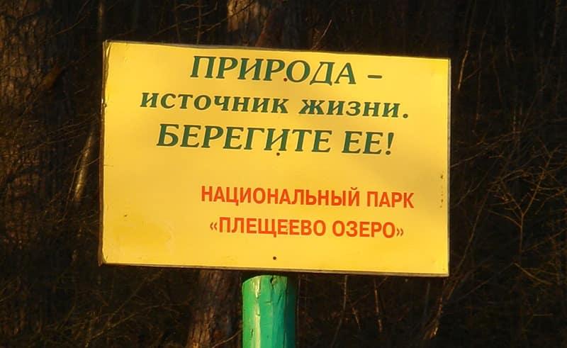 Плещеево озеро находится в старинном городе Переславль-Залесский. Прогноз клева на Плещеевом озере. Рыбалка зимняя и летняя